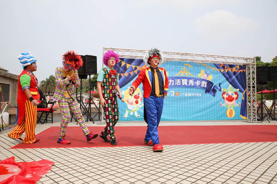 港區藝術中心兒童節當天的小丑秀現場~米爾可團隊團隊精心準備了氣球秀、魔術表演、雜耍特技、歡樂泡泡秀