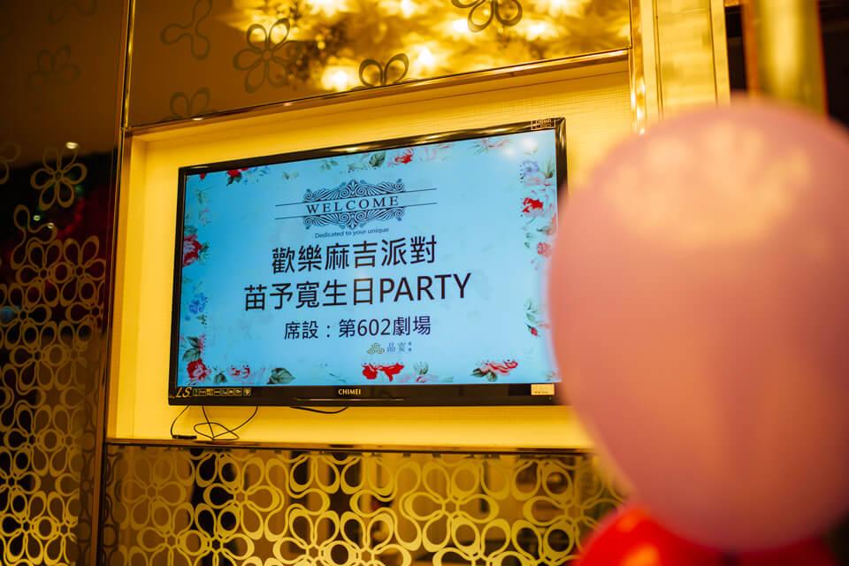 哦~原來是我們的苗予寬小朋友的生日派對啊