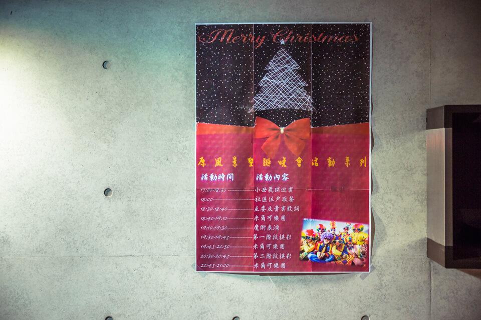 在聖誕夜這天,米爾可魔術表演團隊來到了理和原風景社區,準備要給全部的住戶一個美好愉快的夜晚!