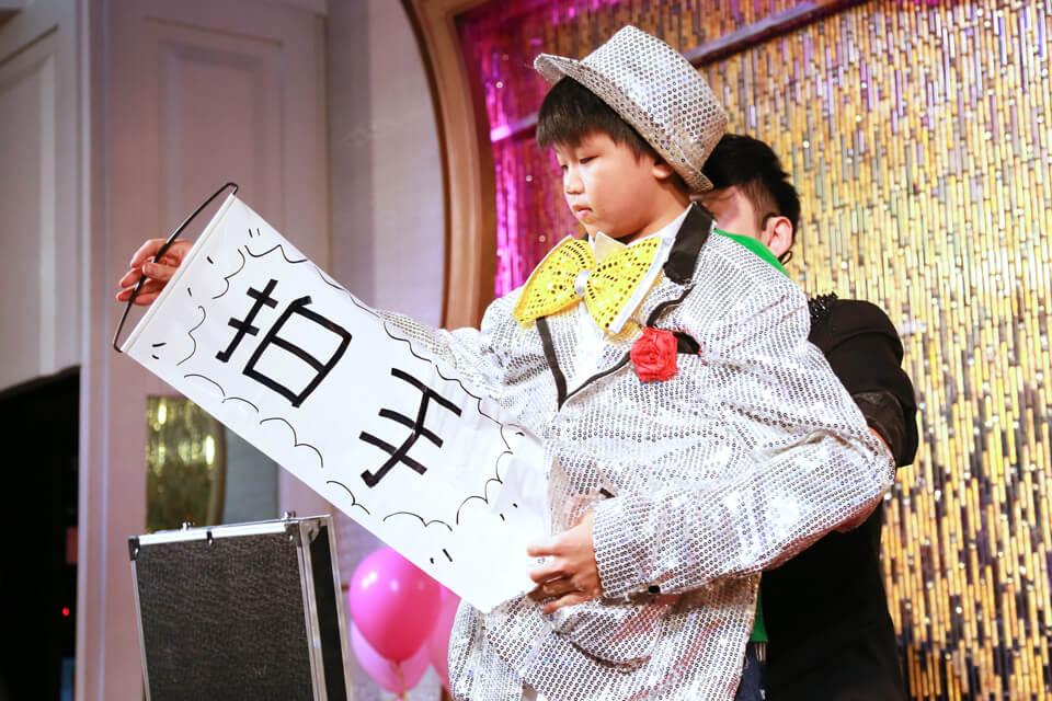 現場還特別請來了一位非常年輕的小小魔術師
