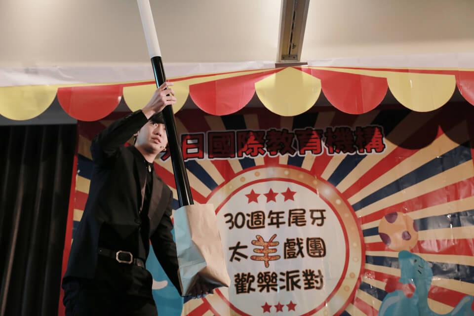 接下來魔術師查尼從空空的紙袋拿出了大大的魔術棒