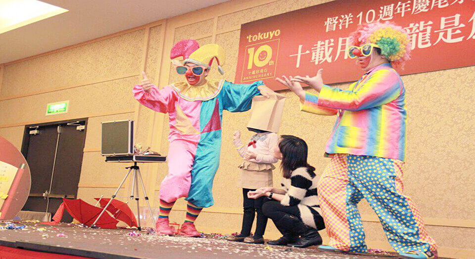 魔術小丑表演