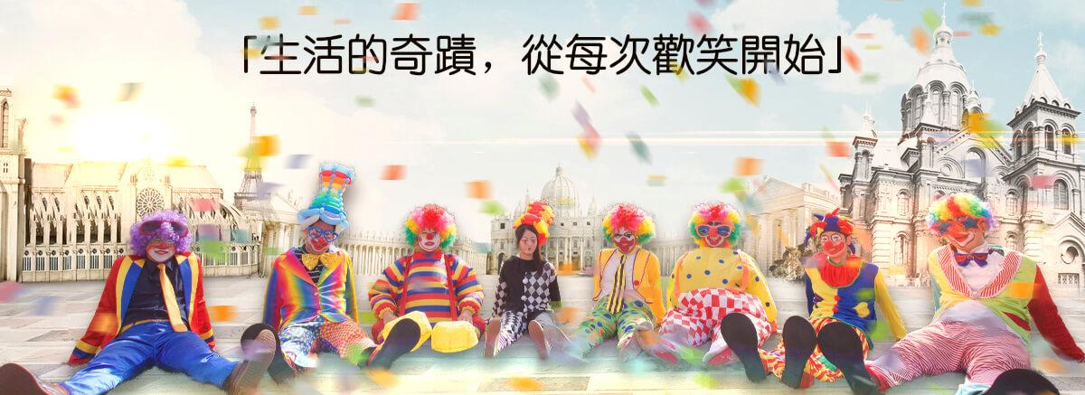 關於米爾可娛樂企劃 | 魔術表演,小丑表演專家